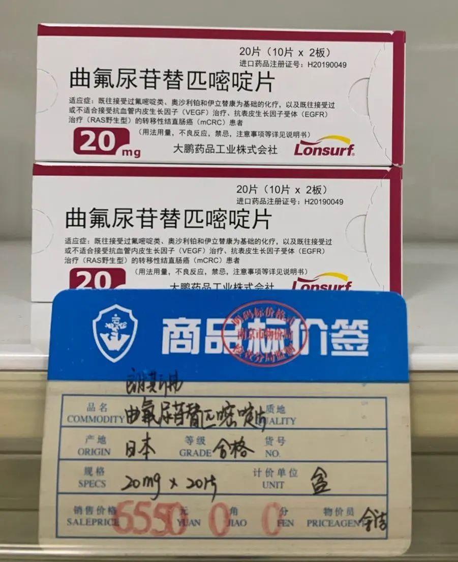 朗斯弗®曲氟尿苷替匹嘧啶片